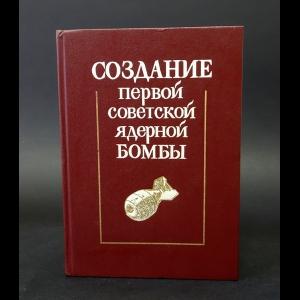 Авторский коллектив - Создание первой советской ядерной бомбы