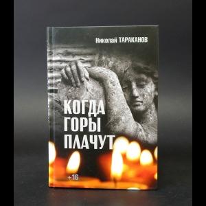 Тараканов Николай - Когда горы плачут (с автографом)