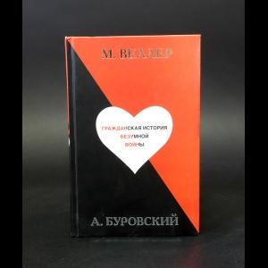 Буровский Андрей, Веллер Михаил - Гражданская история безумной войны