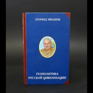 Ивашов Леонид - Геополитика русской цивилизации (с автографом)