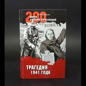 Мартиросян А.Б. - Трагедия 1941 года