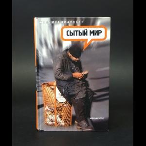 Крауссер Хельмут - Сытый мир