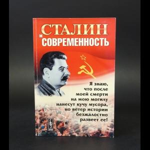 Авторский коллектив - Сталин и современность (с автографом)