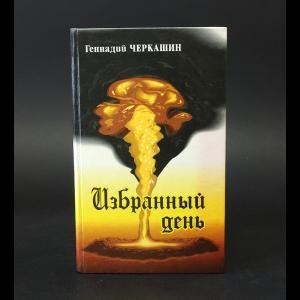 Черкашин Геннадий  - Избранный день (с автографом)