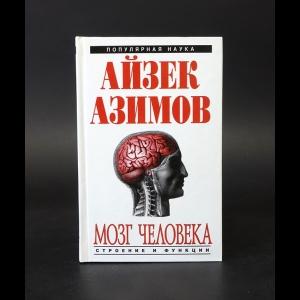 Азимов Айзек - Мозг человека. Строение и функции