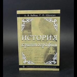 Бабаш А.В., Шанкин Г.П. - История криптографии. Часть I