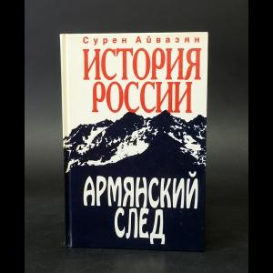 Айвазян Сурен - История России. Армянский след