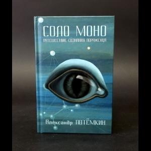 Потёмкин Александр - Соло Моно
