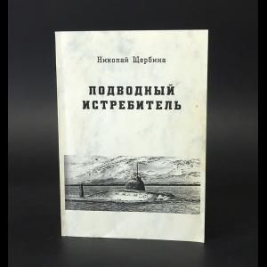 Щербина Николай - Подводный истребитель. Часть 1. `Малахита` шкатулка