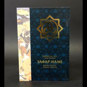 Йазди Шараф ад-Дин Али - Зафар-наме. Книга побед Амира Темура