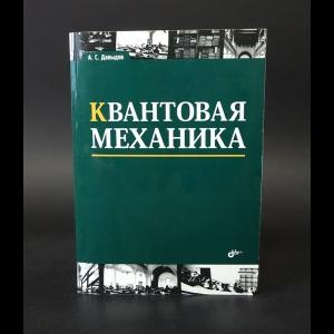 Давыдов А.С. - Квантовая механика