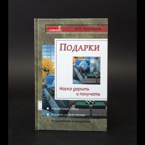 Кузнецов Игорь Николаевич - Подарки: наука дарить и получать