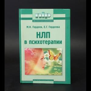 Гордеев М.Н., Гордеева Е.Г. - НЛП в психотерапии