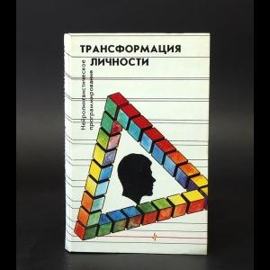 Авторский коллектив - Трансформация личности. Нейролингвистическое программирование