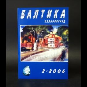 Авторский коллектив - Балтика. Калининград 2 (22) 2006