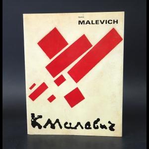 Авторский коллектив - Казимир Малевич. 1878 - 1935