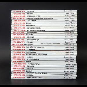 Авторский коллектив - Что есть что (комплект из 29 книг)