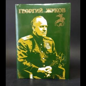 Жуков Г.К. - Георгий Жуков