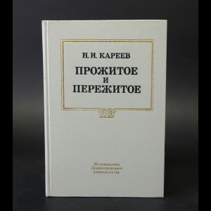 Кареев Н.И. - Прожитое и пережитое