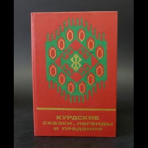 Авторский коллектив - Курдские сказки, легенды и предания