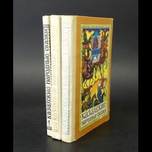Авторский коллектив - Казахские народные сказки в 3 томах (комплект из 3 книг)