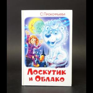 Прокофьева Софья - Лоскутик и облако