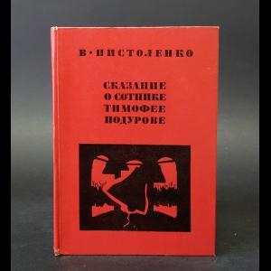 Пистоленко В. - Сказание о сотнике Тимофее Подурове