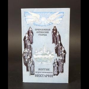 Авторский коллектив - Житие оптинского старца Нектария