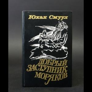 Смуул Юхан - Добрый заступник моряков