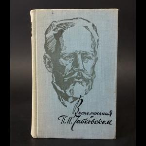 Авторский коллектив - Воспоминания о П.И. Чайковском