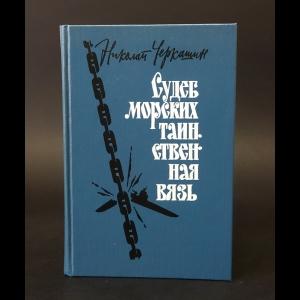 Черкашин Николай - Судеб морских таинственная вязь