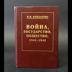 Кондакова Н.И. - Война, государство, общество. 1941-1945