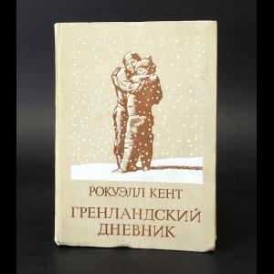 Кент Рокуэлл - Гренландский дневник