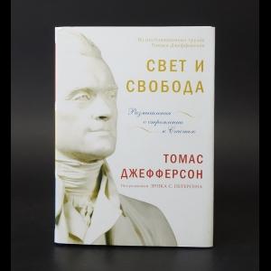 Джефферсон Томас - Свет и свобода. Размышления о стремлении к счастью