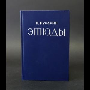 Бухарин Н.И. - Этюды