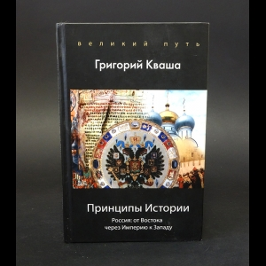 Кваша Григорий - Принципы истории. Россия. От Востока через Империю к Западу