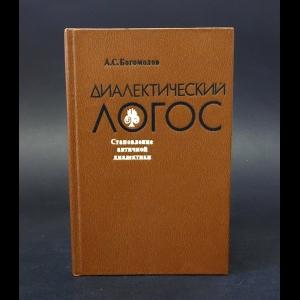 Богомолов А.С. - Диалектический логос. Становление античной диалектики