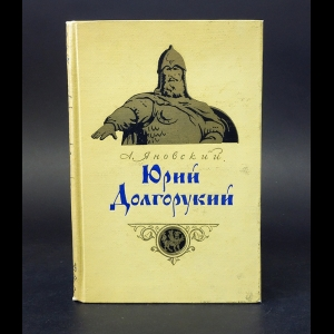 Яновский А. - Юрий Долгорукий