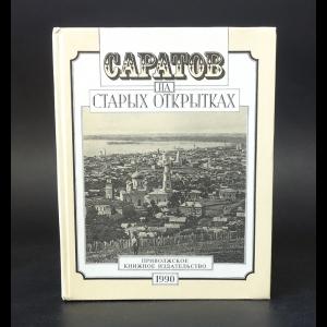 Авторский коллектив - Саратов на старых открытках