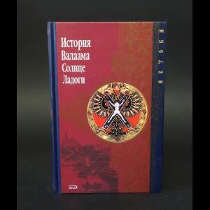 Авторский коллектив - История Валаама. Солнце Ладоги