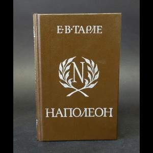Тарле Е.В. - Наполеон