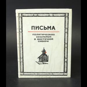 Авторский коллектив - Письма политических ссыльных в Восточной Сибири