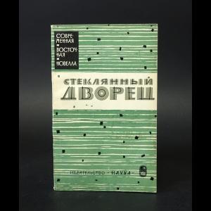 Авторский коллектив - Стеклянный дворец
