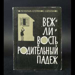 Мелентьев Ю., Червяков В., Шмаринов А. - Вежливость и родительный падеж