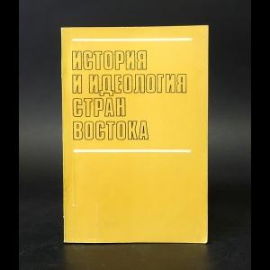Авторский коллектив - История и идеология стран Востока