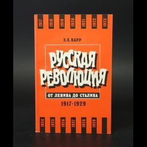 Карр Э.Х. - Русская революция от Ленина до Сталина