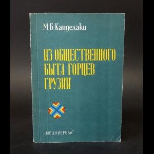 Канделаки М.Б. - Из общественного быта горцев Грузии - институт аманатства