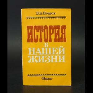 Егоров В.К. - История в нашей жизни