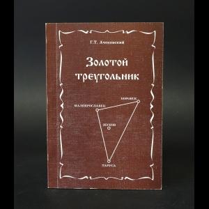 Ачековский Г.Т. - Золотой треугольник
