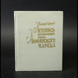 Брюсов Валерий - Летопись исторических судеб армянского народа